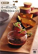 藤井恵のオーガニックな植物オイルレシピ