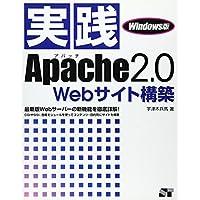 実践Apache2.0 Webサイト構築 Windows版