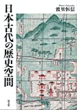 日本古代の歴史空間