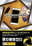 デバイスシャッター EX 10ライセンス版