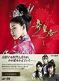 奇皇后 ―ふたつの愛 涙の誓い― DVD BOX 1+2+3+4+5 31枚組