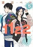 1122 コミック 1-5巻セット