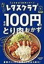 レタスクラブ Special edition ほぼ100円のとり肉おかず (レタスクラブムック)