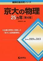 京大の物理25カ年[第4版] (難関校過去問シリーズ)