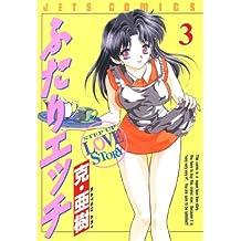 ふたりエッチ 3 (ジェッツコミックス)