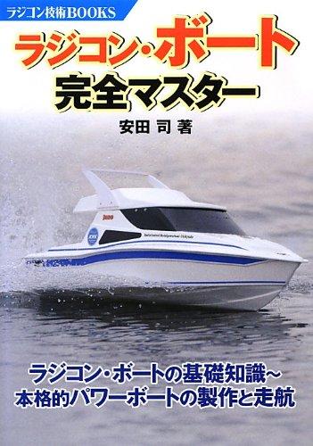 ラジコン・ボート完全マスター (ラジコン技術BOOKS)