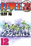 打撃王凛 12 (12) (月刊マガジンコミックス)