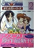Sister Princess―お兄ちゃん大好き―ポケットストーリーズ〈2〉 電撃G'sマガジンキャラクターコレクション