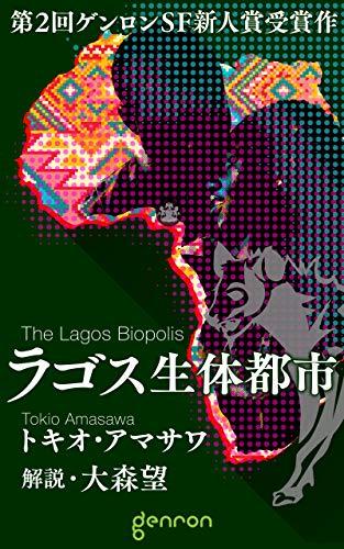 ラゴス生体都市 第2回ゲンロンSF新人賞受賞作の詳細を見る
