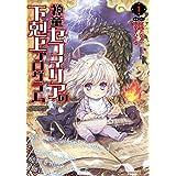 神童セフィリアの下剋上プログラム 1 (バンブーコミックス)