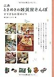 広島ときめきの雑貨屋さんぽすてきなお店めぐり 画像
