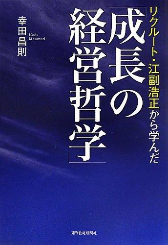 リクルート江副浩正から学んだ「成長の経営哲学」 (QP books)