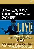 世界一わかりやすいTOEIC L&R テストのライブ授業[DVD]