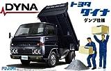 フジミ模型 1/32 はたらくトラックスリーズNo.3 トヨタ ダイナ 2t ダンプ仕様