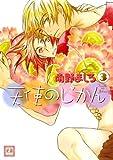 天使のじかん 3 (花音コミックス)