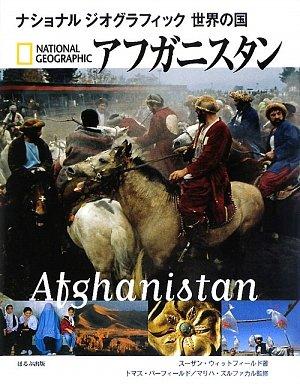 アフガニスタン (ナショナルジオグラフィック世界の国)の詳細を見る