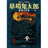 墓場鬼太郎 (4) (角川文庫―貸本まんが復刻版 (み18-10))