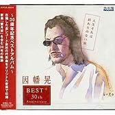 人生それは終わりのない旅 ~30周年記念ベスト・アルバム~