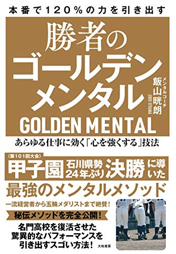 勝者のゴールデンメンタル —あらゆる仕事に効く「心を強くする」技法