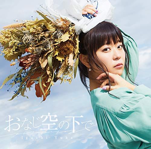 井口裕香/おなじ空の下で アーティスト盤 (2枚組)