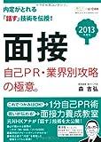 2013年度版 面接 自己PR・業界別攻略の極意。 (ユーキャンの就職試験シリーズ)