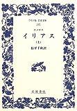イリアス〈上〉 (ワイド版岩波文庫)