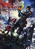 OVA「戦場のヴァルキュリア3 誰がための銃瘡」前編 ブラックパッケージ(完全生産限定版)[DVD]