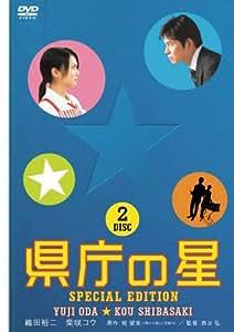 県庁の星 スペシャル・エディション [DVD]