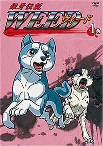 銀牙伝説 WEED 1巻 [DVD]