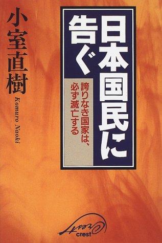 日本国民に告ぐ―誇りなき国家は、必ず滅亡するの詳細を見る