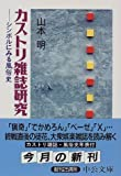 カストリ雑誌研究―シンボルにみる風俗史 (中公文庫)