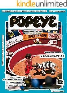 POPEYE(ポパイ) 2019年 8月号 [メキシコが呼んでいる!] [雑誌]