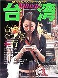 悠々ロングステイ・ガイド台湾―台湾は心とカラダにやさしい (イカロスMOOK)