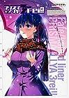 Fate/kaleid liner プリズマ☆イリヤ ドライ!! 第7巻