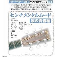 22才の別れ (ギター) [オリジナル歌手 : 風]
