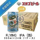 エチゴビール FLYING IPA(缶) 350ml×24本(1ケース)