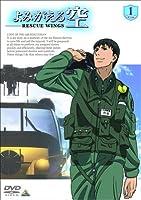 よみがえる空 -RESCUE WINGS- mission 1 [DVD]