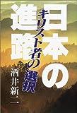 日本の進路―キリスト者の選択