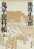 鬼平犯科帳 (6) (文春文庫)