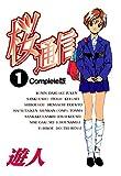 【フルカラーコミック】桜通信 1 Complete版 (DUKE)