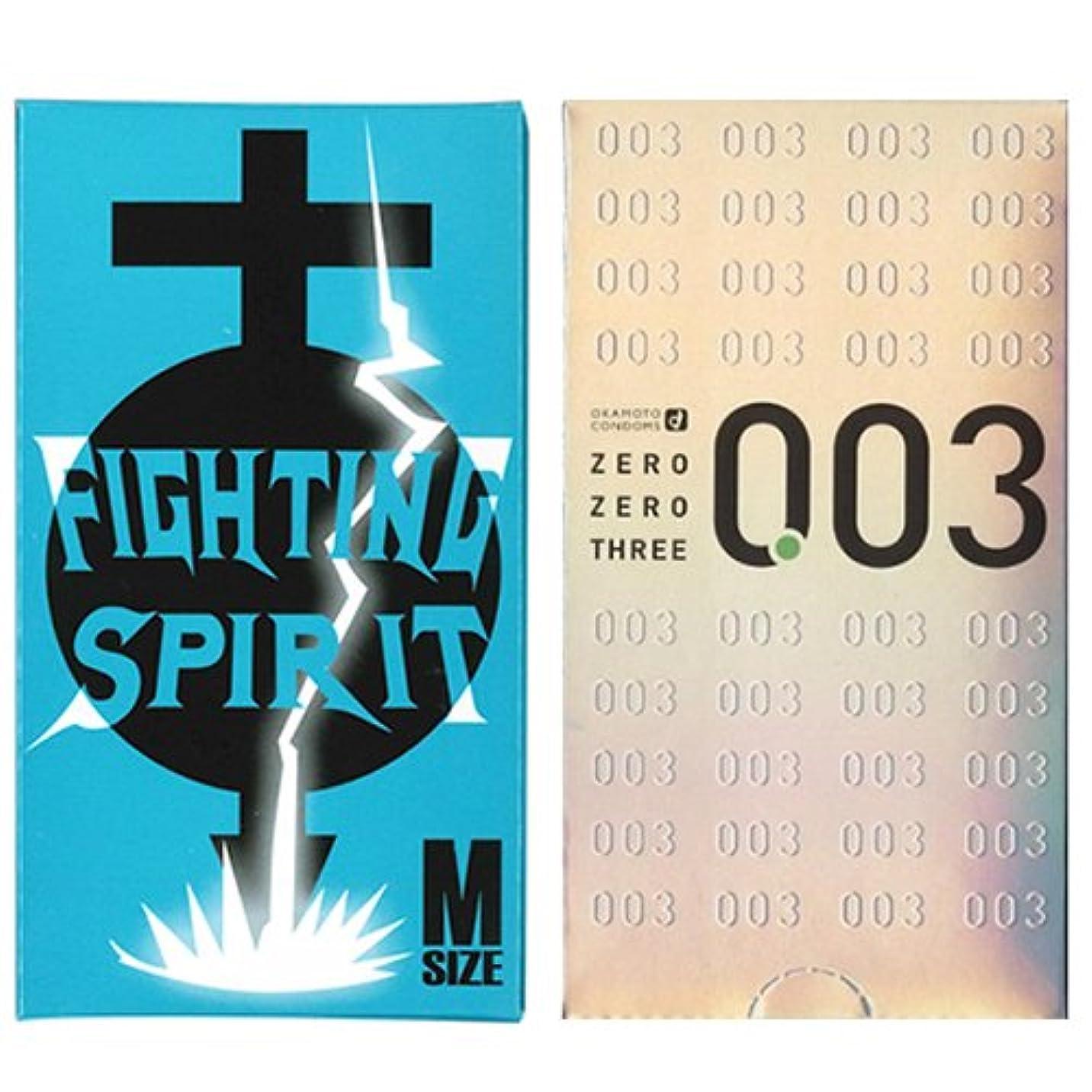 小さい部みオカモト ゼロゼロスリー 12個入 + FIGHTING SPIRIT (ファイティングスピリット) コンドーム Mサイズ 12個入