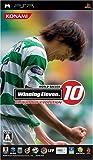 ワールドサッカーウイニングイレブン 10 ユビキタスエヴォリューション - PSP