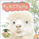もこもこアルパカ 2010年 カレンダー