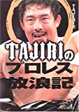 TAJIRIのプロレス放浪記 画像