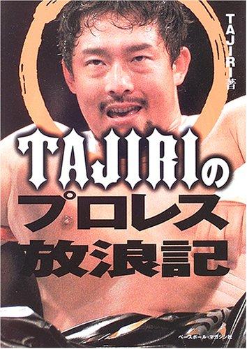 TAJIRIのプロレス放浪記