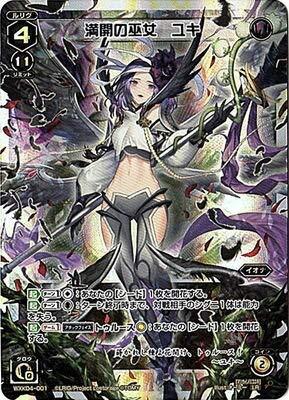 WIXOSS-ウィクロス-/WXK04-001 満開の巫女 ユキ LR