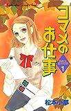 ★【100%ポイント還元】【Kindle本】コマメのお仕事(1) (Kissコミックス)が特価!