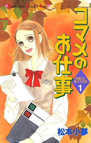 コマメのお仕事(1) (Kissコミックス)