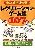 楽しい!もりあがる!レクリエーション・ゲーム集107