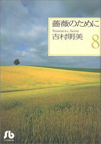薔薇のために (8) (小学館文庫)の詳細を見る